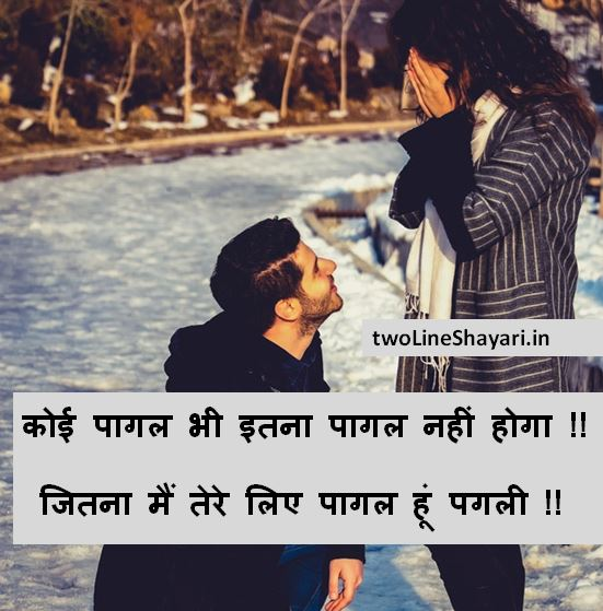Love Shayari in Hindi for Girlfriend ,True Love Shayari Images Download