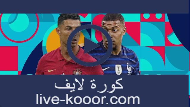 مشاهدة مباراة البرتغال وفرنسا بث مباشر