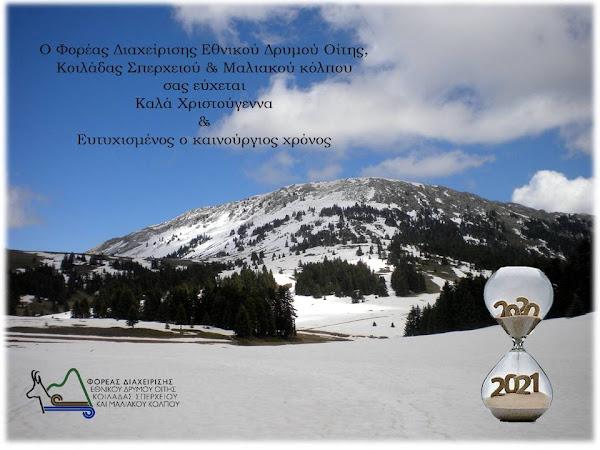 Φορέας Διαχείρισης Εθνικού Δρυμού Οίτης - Καλά Χριστούγεννα και Ευτυχισμένος ο καινούργιος χρόνος