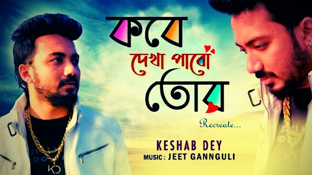 Kobe Dekha Pabo Tor Lyrics  ( কবে দেখা পাবো তোর ) Keshab Dey Recreate