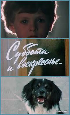 Суббота и воскресенье / Subbota i voskresenie / Saturday and Sunday. 1982.