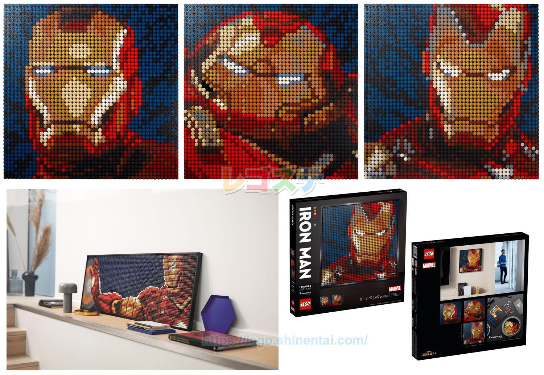 レゴ(LEGO) レゴアート アイアンマン 31199