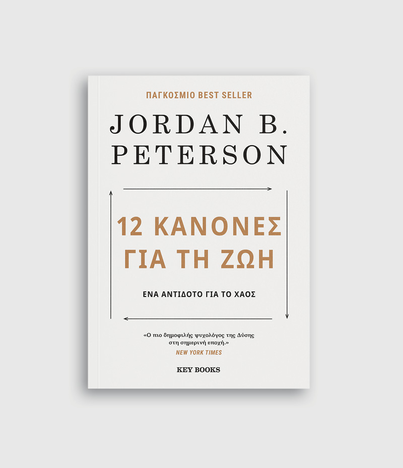Ο διεθνώς αναγνωρισμένος κλινικός ψυχολόγος Jordan B. Peterson έχει επηρεάσει τον σύγχρονο τρόπο κατανόησης της προσωπικότητας και έχει γίνει ένας από τους πιο διάσημους διανοούμενους της εποχής μας.