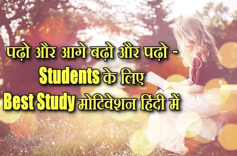 motivational speech for students in hindi