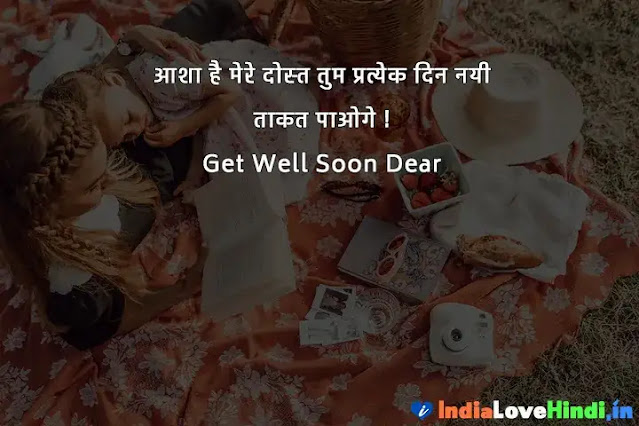 wish you a speedy recovery in hindi