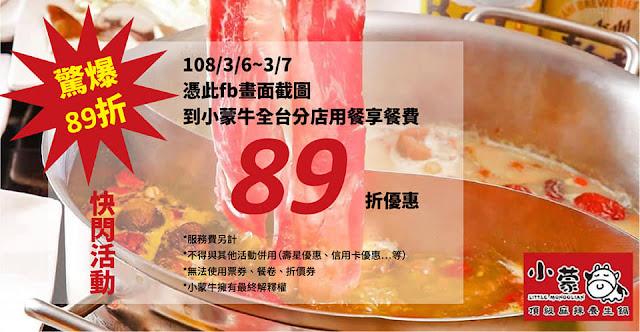 【小蒙牛】驚爆89折 快閃活動