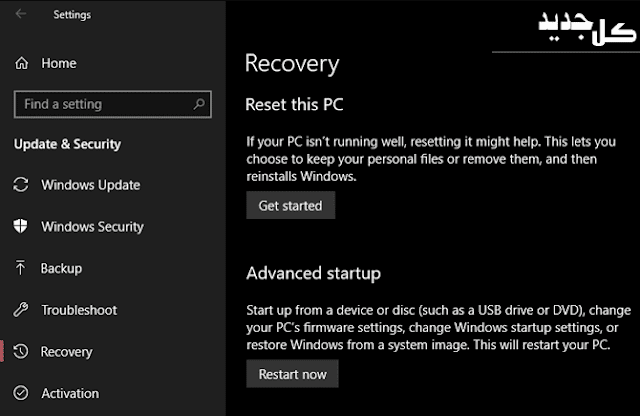 4 طرق لإعادة ضبط إعدادات المصنع على 10 Windows كل جديد 2020