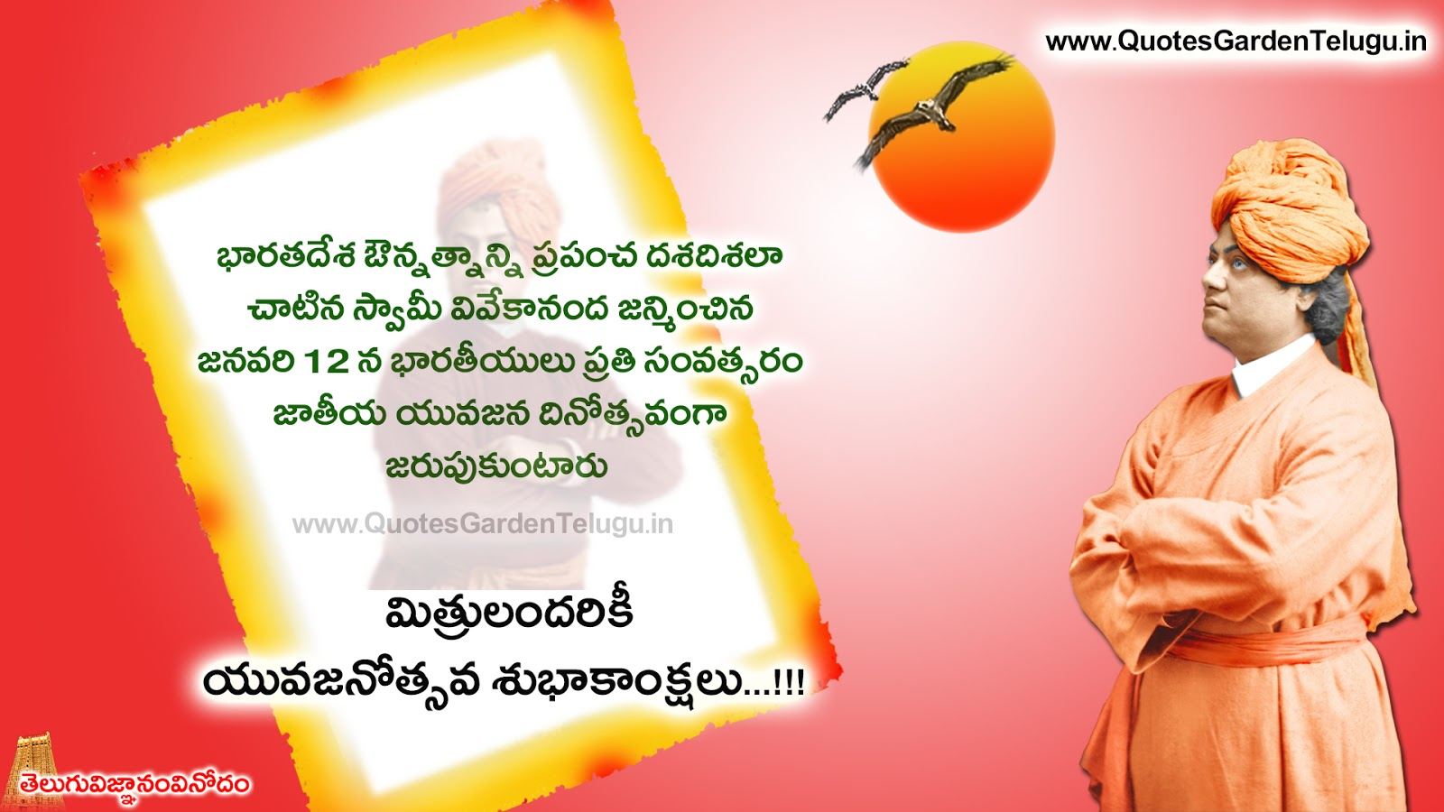 National youth day greetings images in telugu