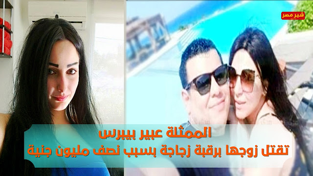 تقتل زوجها برقبة زجاجة بسبب نصف مليون جنية