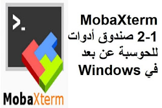 MobaXterm 2-1 صندوق أدوات للحوسبة عن بعد في Windows