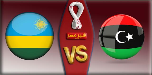يلا شوت الجديد مباراة ليبيا والجابون