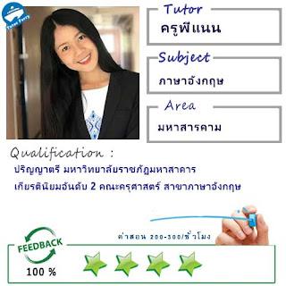 ครูพี่แนน (ID : 13407) สอนวิชาภาษาอังกฤษ ที่มหาสารคาม