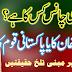 Last Chance Kis Ka Hai? Imran Khan Ka Ya Pakistani Qaum Ka