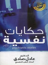 حكايات نفسية، د. عادل صادق