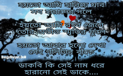 Bengali Shayari Download