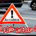 حادث مرور قاتل : انقلاب سيارة على متنها ثلاث اشخاص