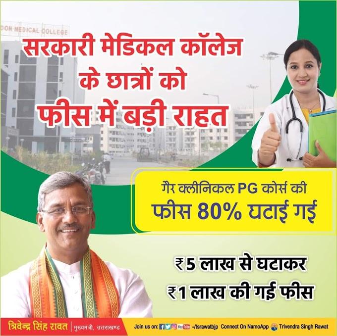 गुड़ न्यूज-मुख्यमंत्री त्रिवेंद्र सिंह रावत का साहसिक ऐतिहासिक निर्णय मेडिकल छात्रों को होगी सुविधा 80, प्रतिशत फीस घटाई
