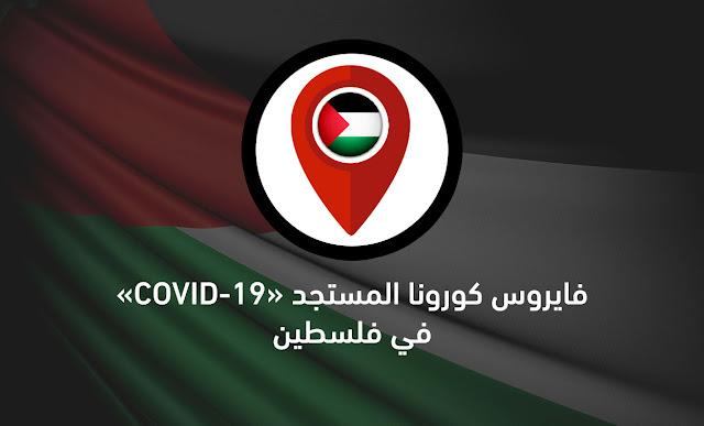 التحديث لحالات فيروس كورونا في فلسطين ليوم الاثنين - موقع عناكب الاخباري