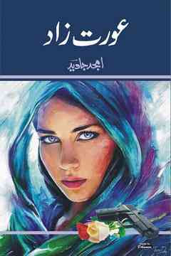 Aurat Zaad Urdu Novel By Amjad Javed PDF Free Download