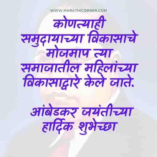 Babasaheb Ambedkar Jayanti Wishes in Marathi