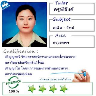ครูพี่อิ้งค์ (ID : 13384) สอนวิชาคณิตศาสตร์ ที่กรุงเทพมหานคร