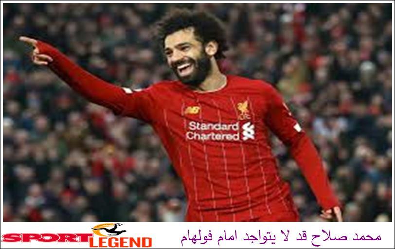 محمد صلاح قد لا يتواجد امام فولهام