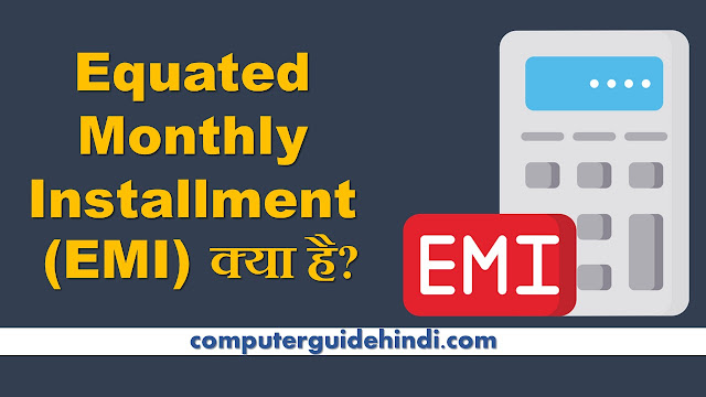 Equated Monthly Installment (EMI) क्या है?