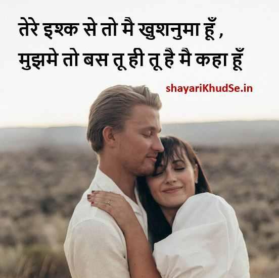 Girlfriend Sad Shayari Image, New Girlfriend Shayari Image, Girlfriend Sad Shayari Image Download
