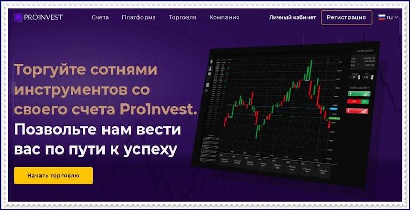 Мошеннический проект pro1nvest.net – Отзывы, развод. Компания Pro1nvest мошенники