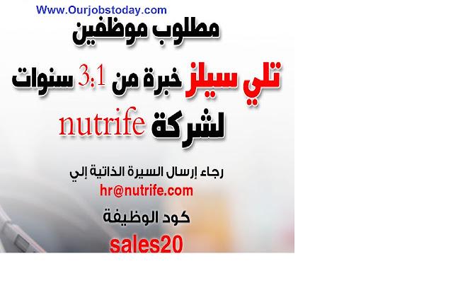 وظائف مبيعات Telesales لشركة Nutrife  للمنتجات الطبية الغذائية فبراير 2020