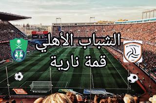 الشباب الاهلي قمة نارية Al-Ahly against Al-Shabab is a fiery crest