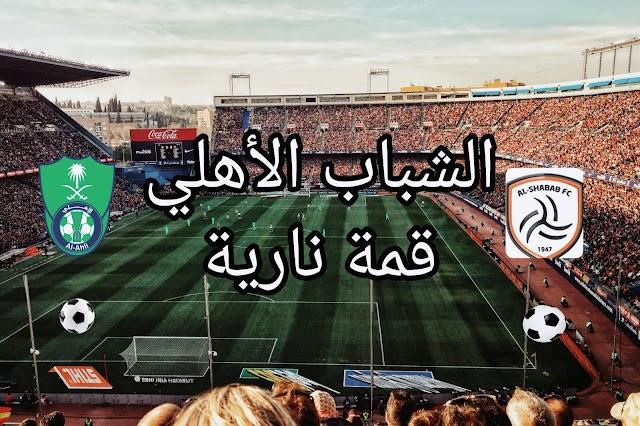 Al Shabab Al Ahly الشباب الاهلي
