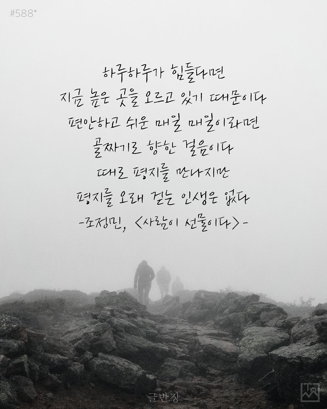 평지를 오래 걷는 인생은 없다 - 조정민, <사람이 선물이다>