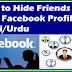 Facebook Profile Se Friends List Kaise Hide Kren ? Internet Tips