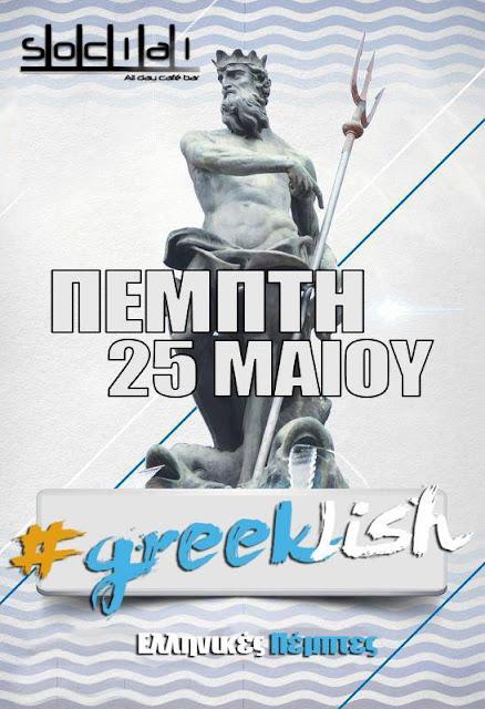 Ηγουμενίτσα: Ελληνική βραδιά στο Social All Day Cafe Bar