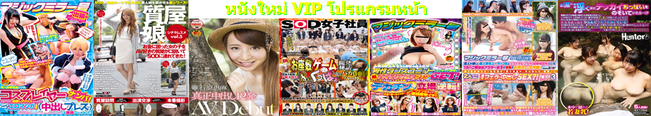 VIP jav ดูหนังโป๊ออนไลน์ ฟรี หนังโป๊ HD หนังx หนังโป๊ไทย หนังJAV ซับไทย ที่นี้ดูฟรี