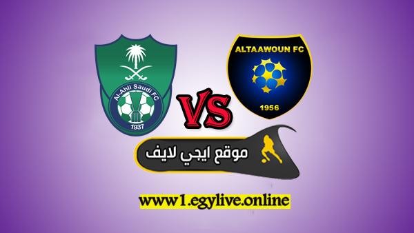 نتيجة مباراة التعاون والأهلي السعودي يلا شوت اليوم 11-3-2020 في الدوري السعودي
