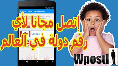 Dingtone : إتصل مجانا لأي رقم دولة في العالم بهاتفك مع شرح كيفة حصول على رصيد مجاني  تطبيق مجاني للدردشة الفورية لهواتف Android وغيرها من الهواتف الذكية. واستعمل لتبادل الرسائل والصور والفيديوهات والمستندات والرسائل الصوتية والمكالمات مع الأهل والأصدقاء مستخدماً اتصال هاتفك بالإنترنت (4G/3G/2G/EDGE أو Wi-Fi متى توفرت).. شرح البرنامج عبر الفيديو التالي فرجة ممتعة .