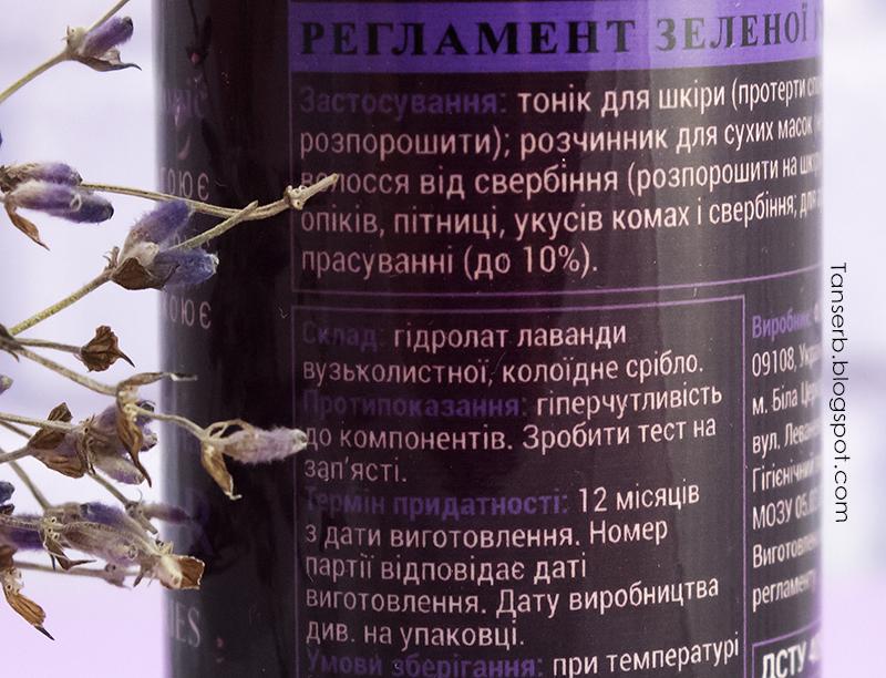 "Гидролат ""Лаванда"" Agor hydrolat Lavender"