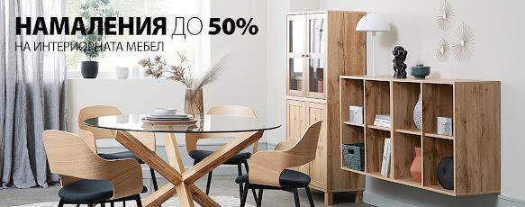 До -50% на интериорна мебел
