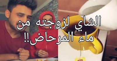 القبض على هاني الحلواني الشاب السعودي الذي قدم لزوجته شاي حضره من ماء المرحاض!!