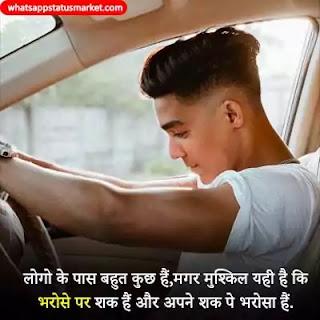 trust hindi shayari wallpaper