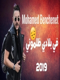 Mohamed Benchenet 2019 Fi Bladi Dalmoni