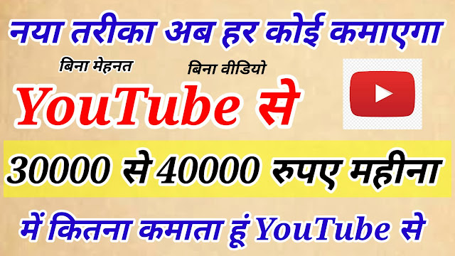Start Your Earning From Youtube without any hard work , without investment , without video creation , हर महीने YOUTUBE से  30000 - 40000 कमाए वो भी बिना कोई मेहनत किये और बिना कोई विडियो बनाए ,