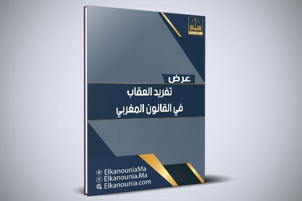 تفريد العقاب في القانون المغربي - أسباب تخفيف العقوبة في التشريع المغربي PDF