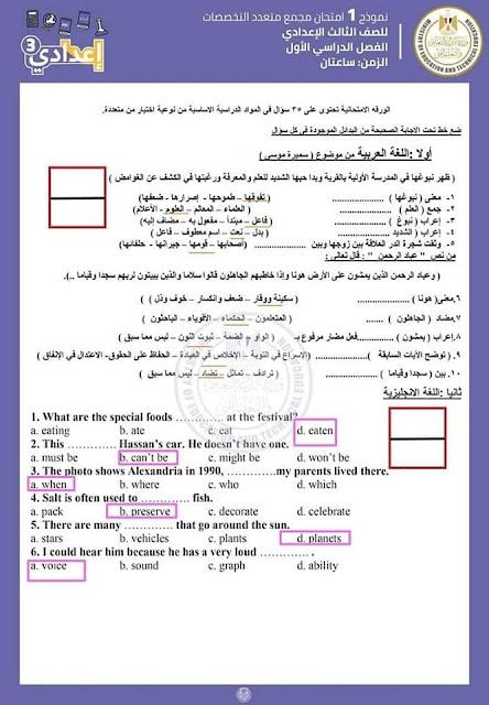 اجابات نماذج الوزارة للصف الثالث الاعدادى