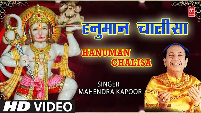 Hanuman chalisa in marathi lyrics - Hanuman chalisa Pdf Download