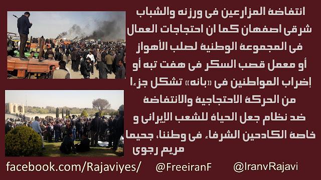 مريم رجوي: تحية لصمودالمزارعين في ورزنه باصفهان