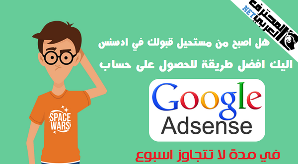 افضل استراتيجية للحصول على حساب جوجل ادسنس google adsense