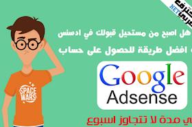افضل استراتيجية للحصول على حساب جوجل ادسنس